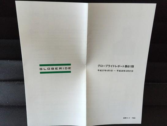 グローブライド 株主優待 2016年 2
