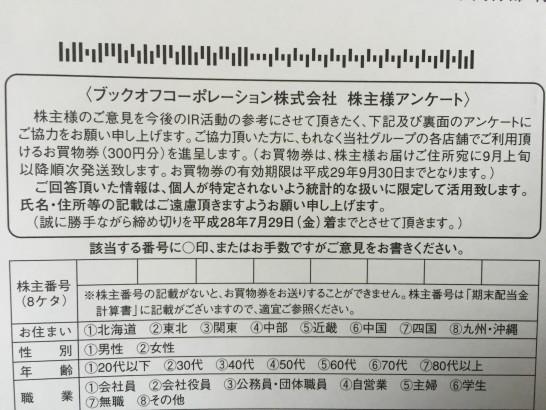 ブックオフコーポレーション 株主優待 2016年 3