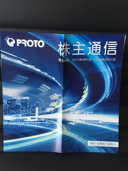 プロトコーポレーション 株主優待 2016年 1