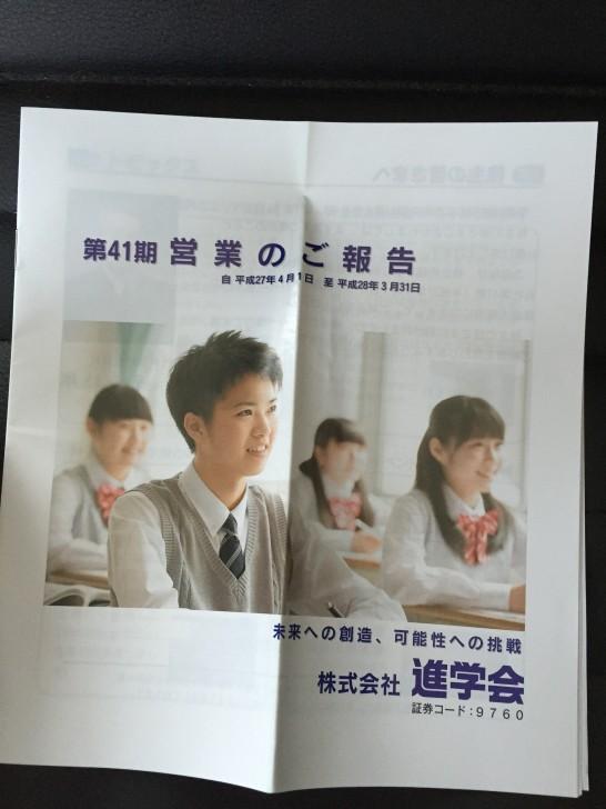 進学会 株主優待 2016年 1