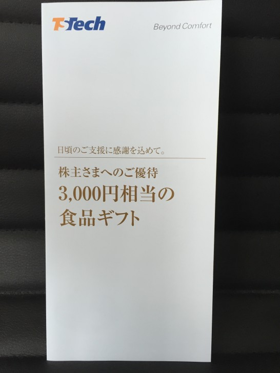 テイ エス テック 株主優待 2016年 1