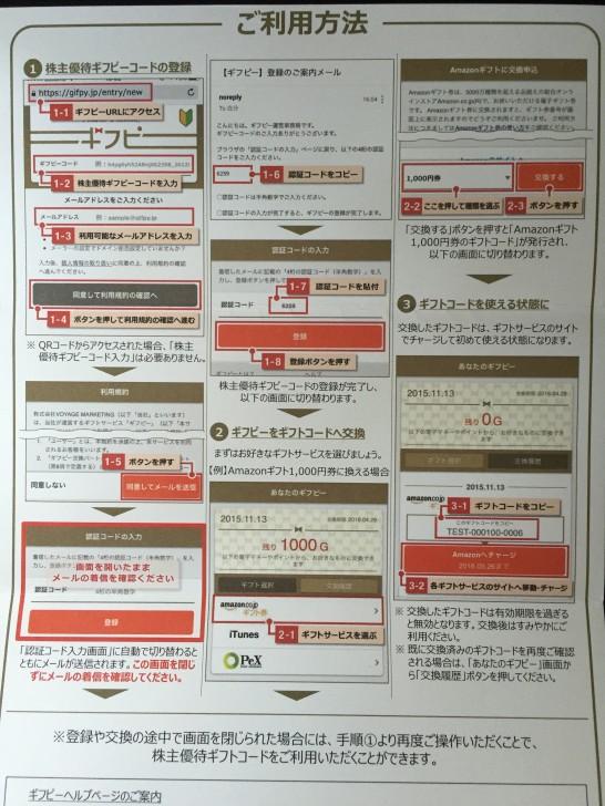 ボヤージュグループ 株主優待 2016年 3