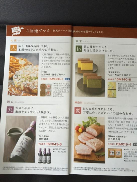 新晃工業 株主優待 2016年 3