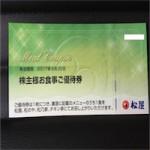 松屋フーズ(9887)の株主優待を徹底紹介!!定食も選べる食事優待券が10枚到着!!
