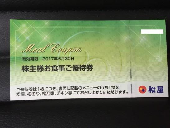 松屋フーズ 株主優待 2016年 3