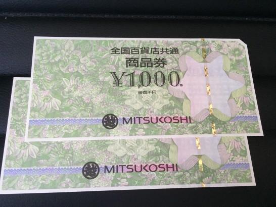 プロトコーポレーション 株主優待 2016年 3