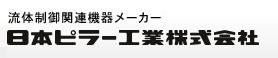 日本ピラー工業(6490) ロゴ