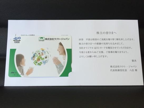 ラクトジャパン 株主優待 2016年 1