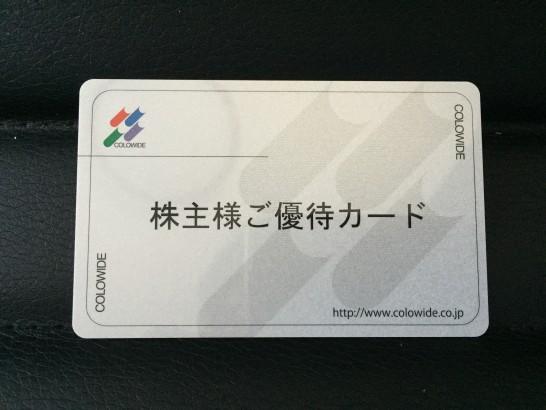 コロワイド 株主優待 2016年 3月 1