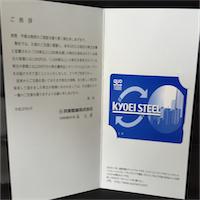 共英製鋼(5440)の株主優待を徹底紹介!! 1,000円分クオカードをゲット!!