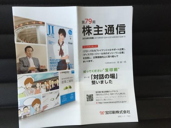 宝印刷 株主優待 2016年 1