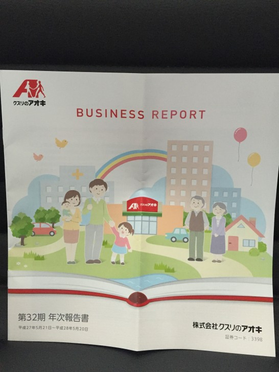 クスリのアオキ 株主優待 2016年 3