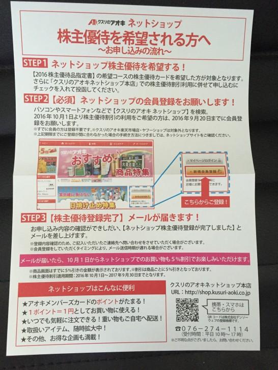 クスリのアオキ 株主優待 2016年 2