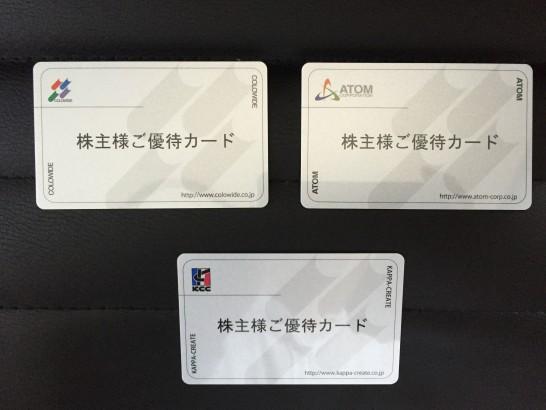 コロワイド 株主優待 2016年 3月 2