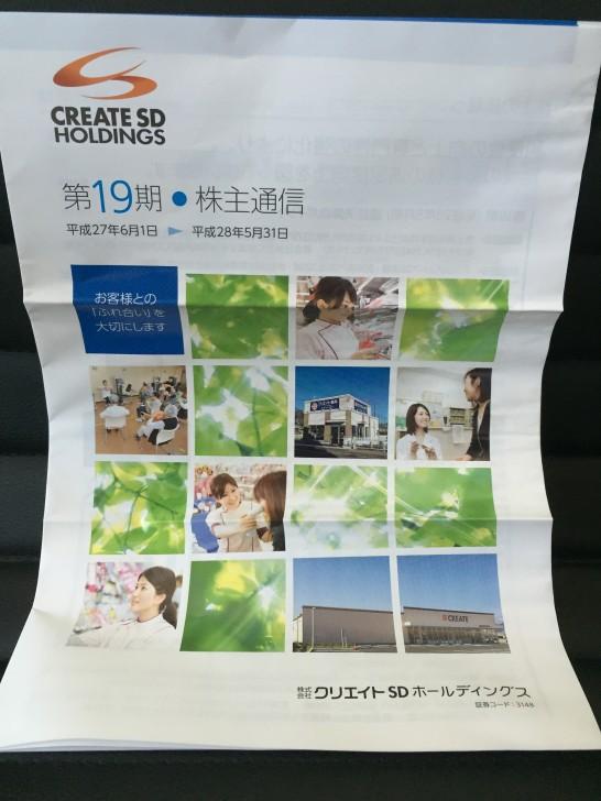 クリエイトSD ホールディングス 株主優待 5
