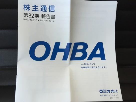 オオバ 株主優待 2016年 1