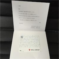 ウィルグループ(6089)の株主優待を徹底紹介!! 安定のクオカード銘柄です!!