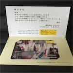 シモジマ(7482)の株主優待を徹底紹介!! クオカード?? それとも自社製品??