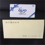 ケーユーホールディングス(9856)の株主優待を徹底紹介!! 500円分のクオカードが到着しました