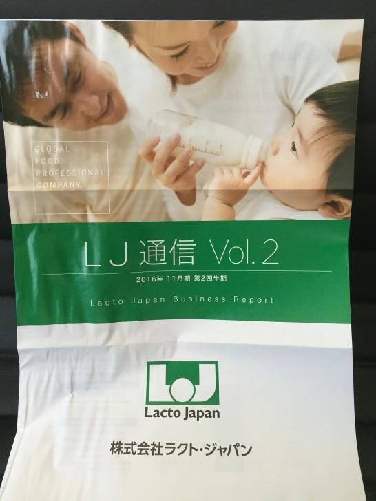 ラクトジャパン 株主優待 2016年 2