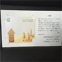 JKホールディングス(9896)の株主優待を徹底紹介!! クオカードだけでなく配当利回りも魅力!!