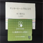 サンヨーホームズ(1420)の株主優待を徹底紹介!! 優待+配当で総合利回りは優秀!?