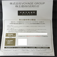 VOYAGE GROUP (3688)の株主優待を徹底紹介!! カジタクの5,000円引きクーポンは利用価値が低い。