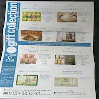 プロトコーポレーション(4298)の株主優待を徹底紹介!! 珍しい金券も選べるカタログギフト!!