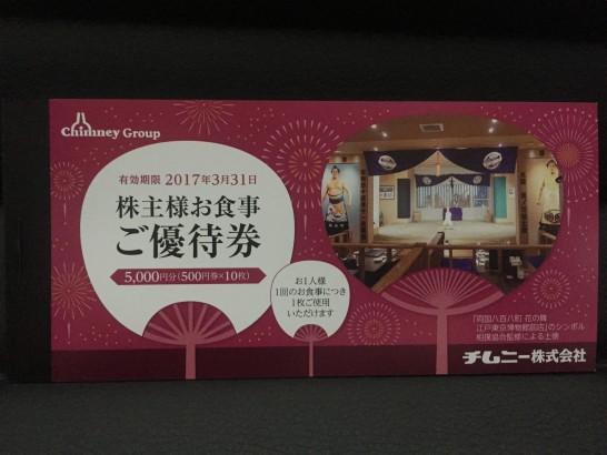 チムニー 株主優待 2016年 6月 2