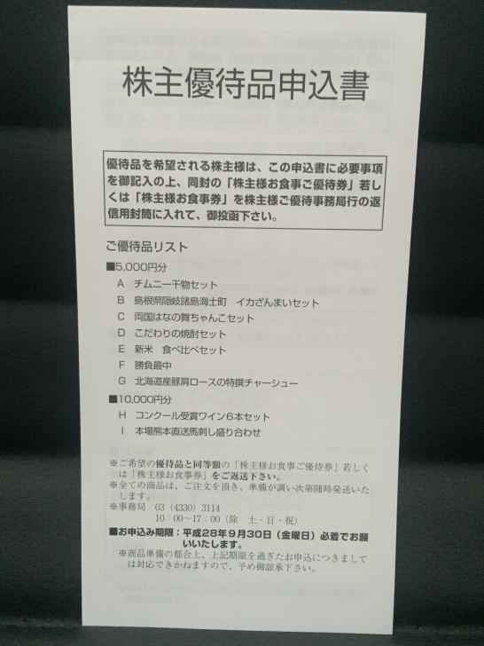 チムニー 株主優待 2016年 6月 4