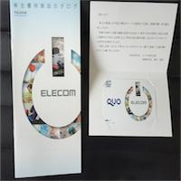 エレコム(6750)の株主優待を徹底紹介!! クオカードとモバイルバッテリーをいただきました!!