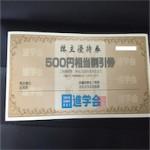 進学会(9760)の株主優待を徹底紹介!! 塾だけでなくスポーツジムでも使える割引券が到着!!