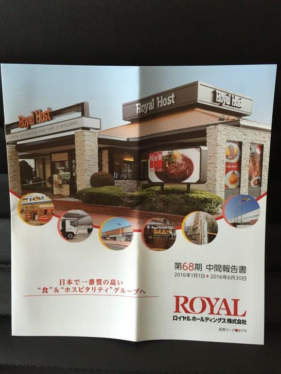 ロイヤルホールディングス 株主優待 2
