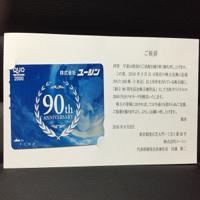 ユーシン(6985)の株主優待を徹底紹介!! クオカードはやっぱり鉄板!?