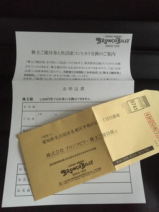 ブロンコビリー 株主優待 2