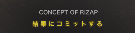 rizap-%e3%83%ad%e3%82%b4-2