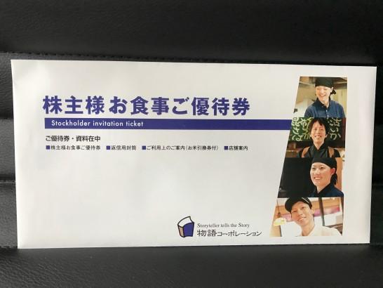 物語コーポレーション 株主優待 2016年 2