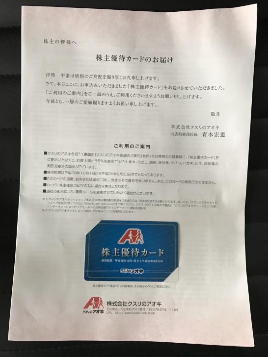 クスリのアオキ 株主優待 5