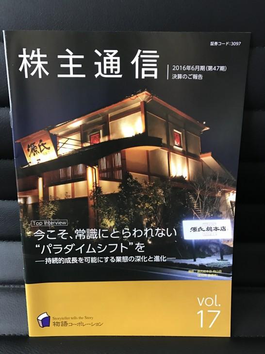 物語コーポレーション 株主優待 2016年 1