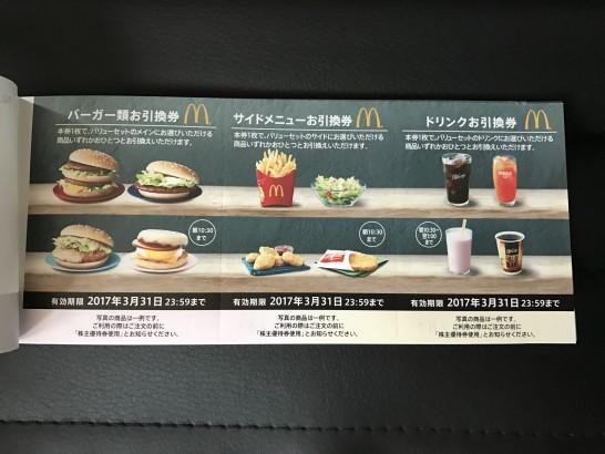 マクドナルド 株主優待 2016年 3