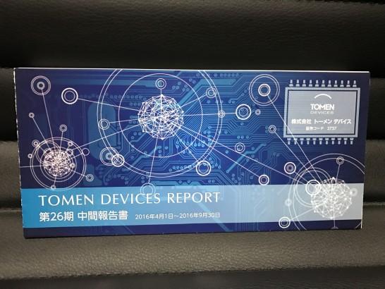 トーメンデバイス 株主優待 2016年 1