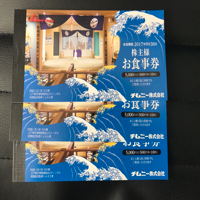 チムニー(3178)の株主優待を徹底紹介!! はなの舞などで使える食事券が到着!!