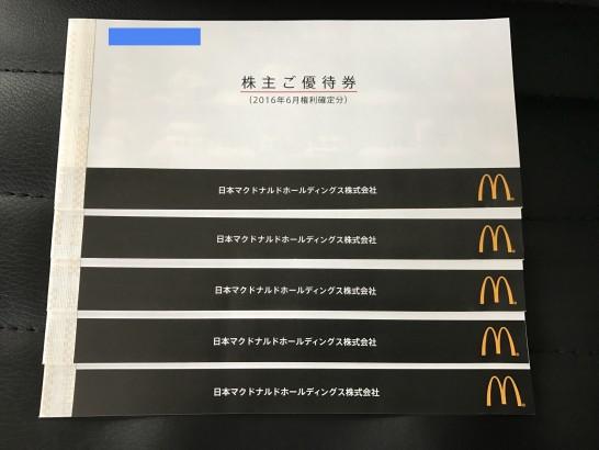 マクドナルド 株主優待 2016年 4