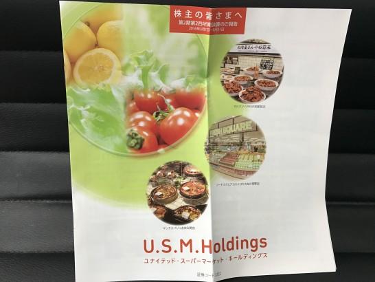 U.S.M.H 株主優待 2016年 1
