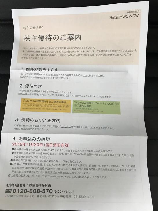 WOWOW 株主優待 2016年 1