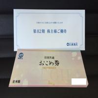 オオバ(9765)の株主優待を徹底紹介!! お米券がたくさん貰えます