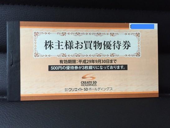 クリエイトSD 株主優待 1.1