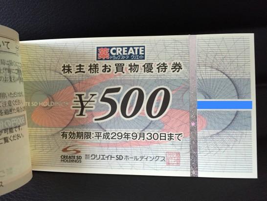クリエイトSD 株主優待 1.2