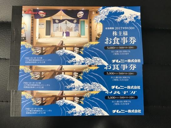 チムニー 株主優待2016,12 15000円