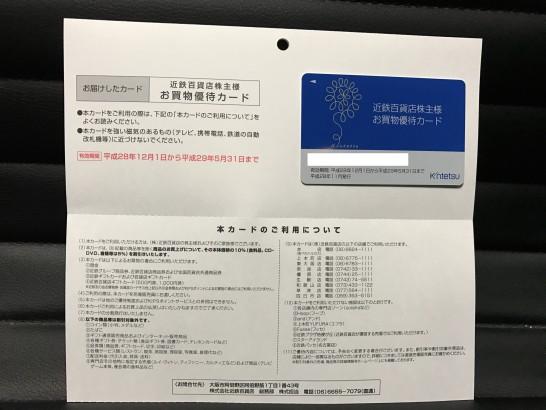 近鉄百貨店 株主優待 2016年 4